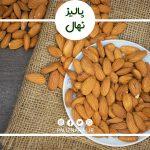 خواص جادویی بادام درختی برای سلامتی